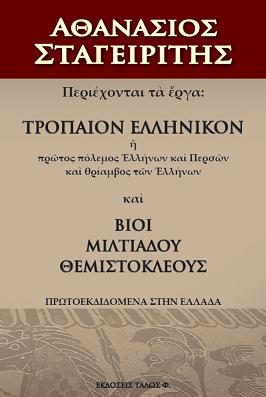 ΤΡΟΠΑΙΟΝ ΕΛΛΗΝΙΚΟΝ  ή  πρώτος πόλεμος Ελλήνων και Περσών  και θρίαμβος των Ελλήνων