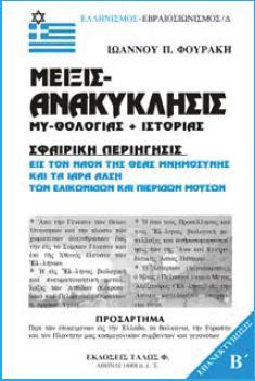 ΜΕΙΞΙΣ - ΑΝΑΚΥΚΛΗΣΙΣ ΜΥ - ΘΟΛΟΓΙΑΣ + ΙΣΤΟΡΙΑΣ
