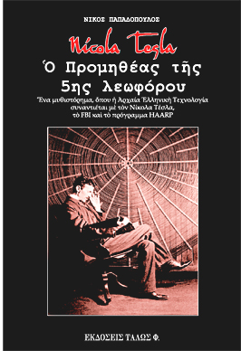 Nicola Tesla - Ο Προμηθέας της 5ης λεωφόρου